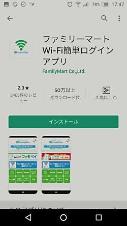 famima_wifi