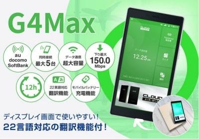 G4Max