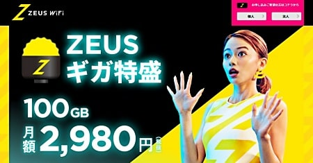 zeus-wifi
