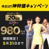 【公式】ZEUS WiFi/ゼウスWiFi|新プラン登場!選べるプラン1,980円~