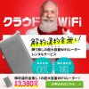 クラウドWi-Fi - 縛りなしクラウドWi-Fi|135ヶ国対応・月額3,718円でレンタル